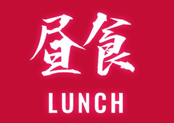 Feng Chophouse Lunch Menu - Symbol - Lunch